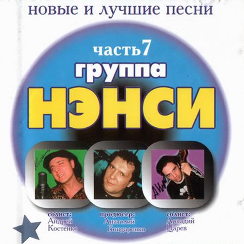 Нэнси Скачать Лучшие Песни Торрент - фото 10